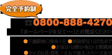 電話:0800-888-4270